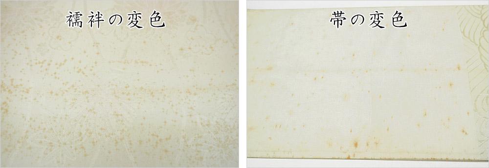 長襦袢、帯の生地全体にある変色は直りません。
