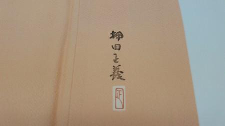人間国宝・木村雨山直系の一番弟子である故押田正義氏監修の色無地です。