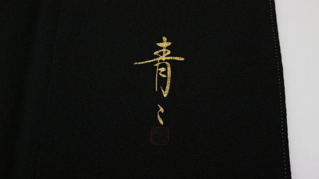 松井青々氏の落款です。