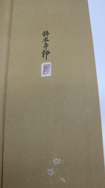 4.刺繍柄の入った柿本市郎氏監修の付下です。